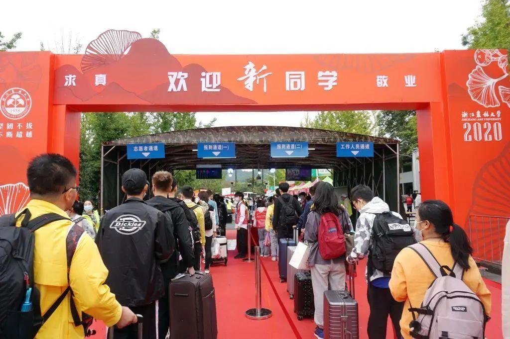 【迎新季】浙江农林大学喜迎2020级新生图片