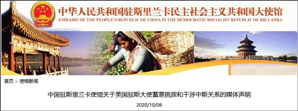 美国蓄意挑拨干涉中国和斯里兰卡关系 中方回应:小丑式做法图片