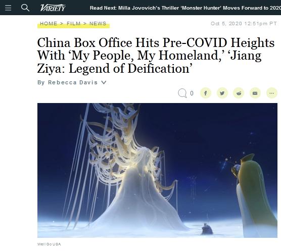 国庆档电影票房已超31亿人民币,美媒:今年中国有望成为全球最大电影市场图片
