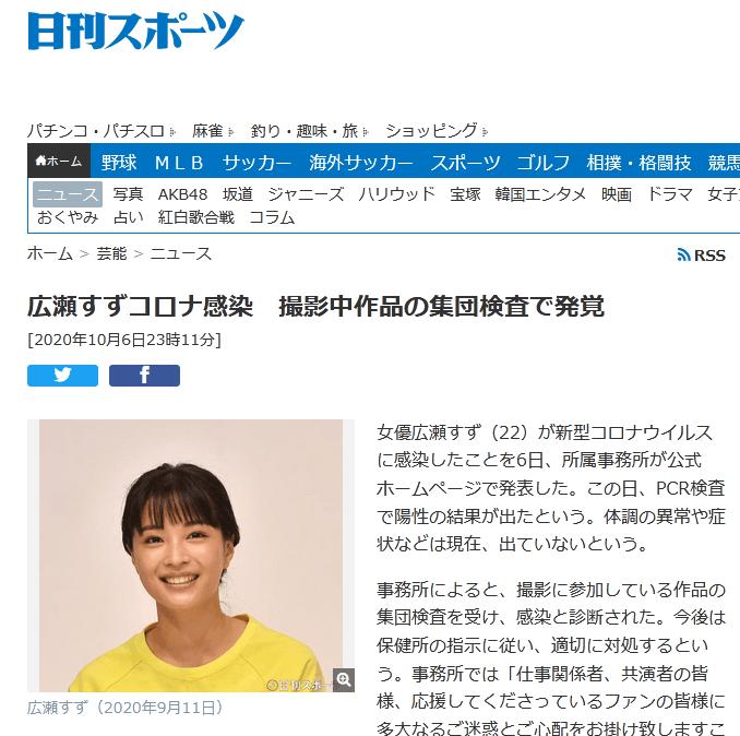 日媒:日本女星广濑铃确诊感染新冠病毒