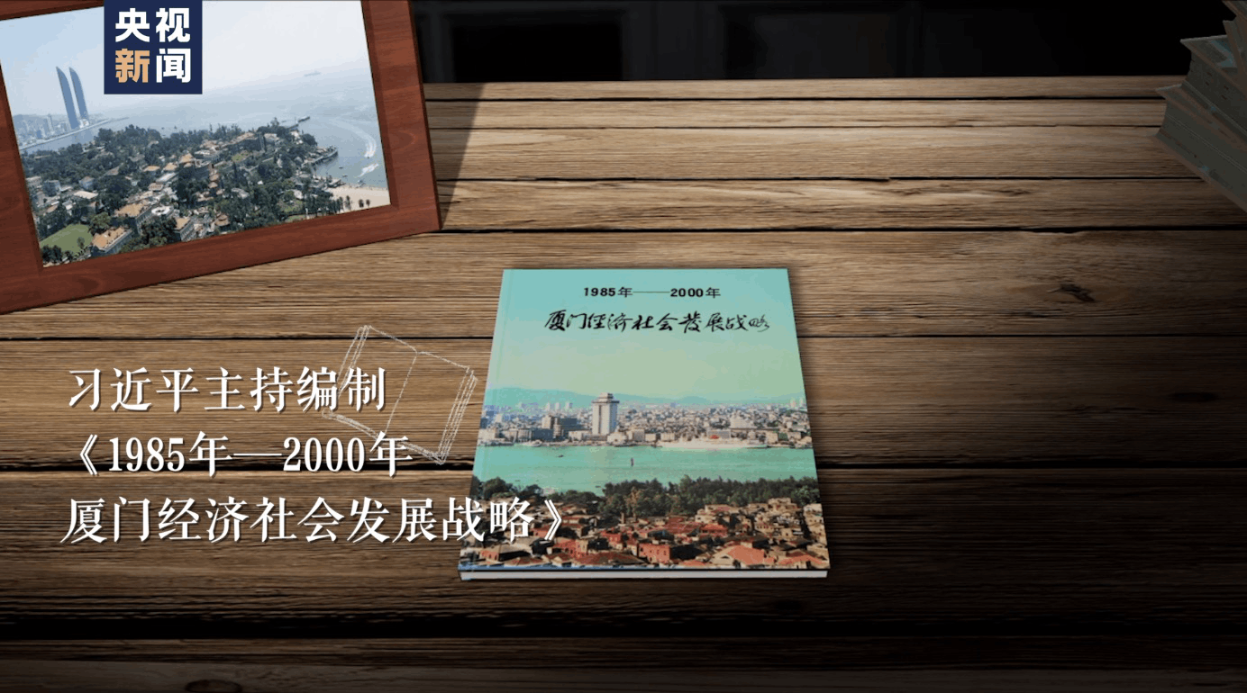 习近平推动厦门经济特区开发开华美平台放,华美平台图片