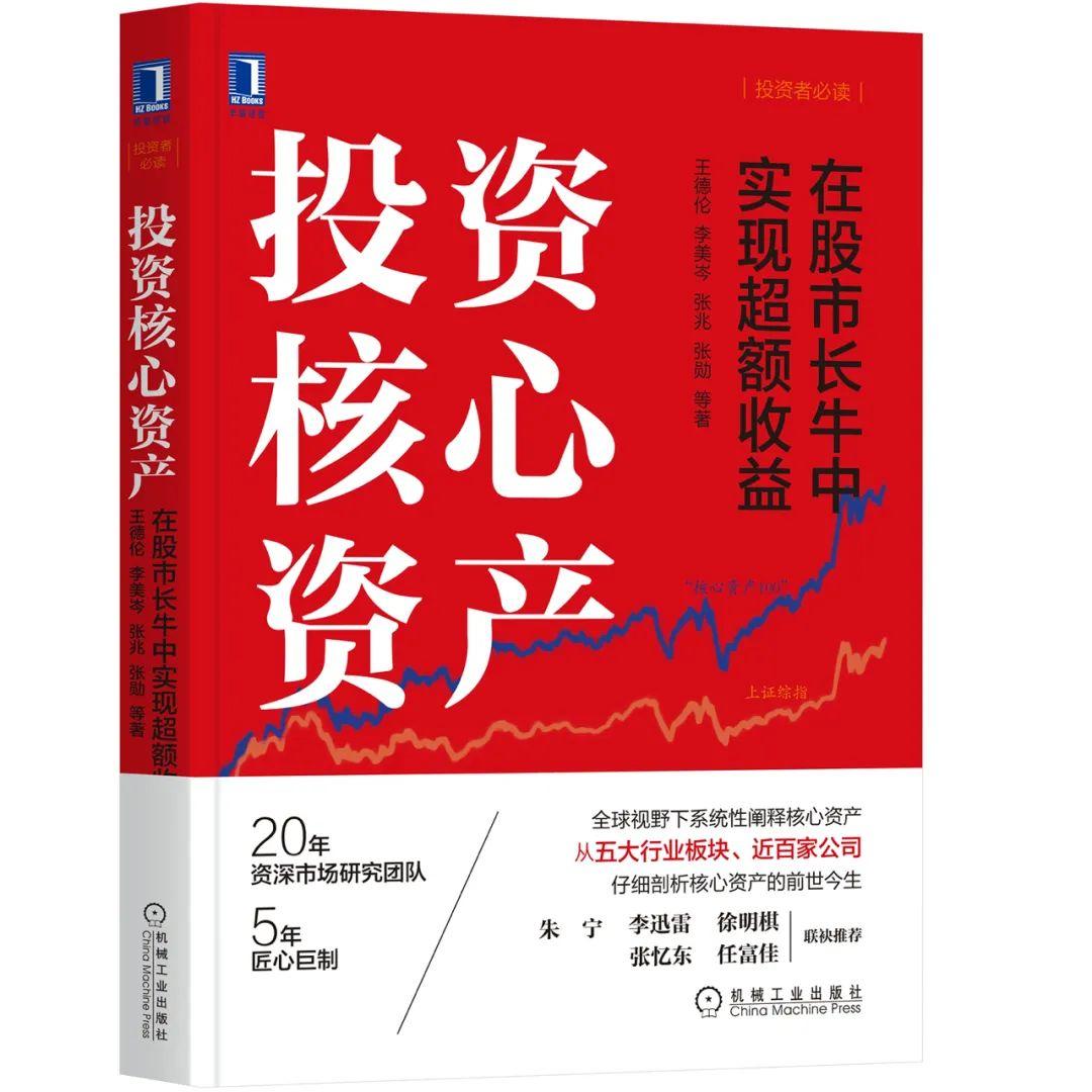 """《投资核心资产》甄选片段②大时代重构时期,重新定义""""新刚需""""?"""