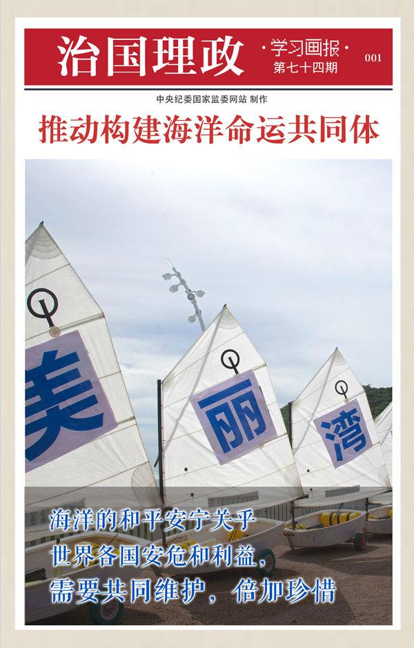治国理政·学习画报74丨推动构建海洋命运共同体图片
