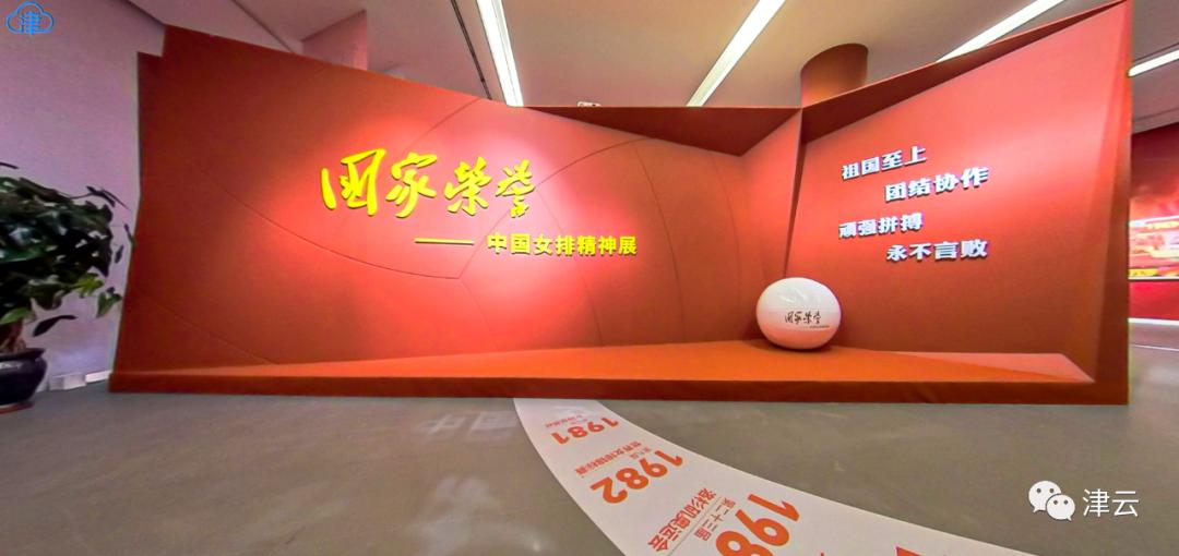 分享 |VR全景!重回中国女排那些荣耀时刻!图片
