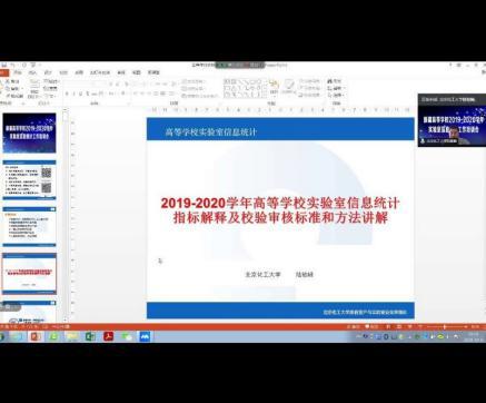 """【新大新闻】 """"新疆高等学校2019-2020学年实验室信息统计线上培训会""""成功举办图片"""