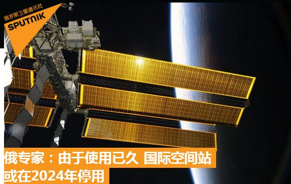 """俄航天专家:国际空间站""""开始散架"""" 或在2024年停用"""