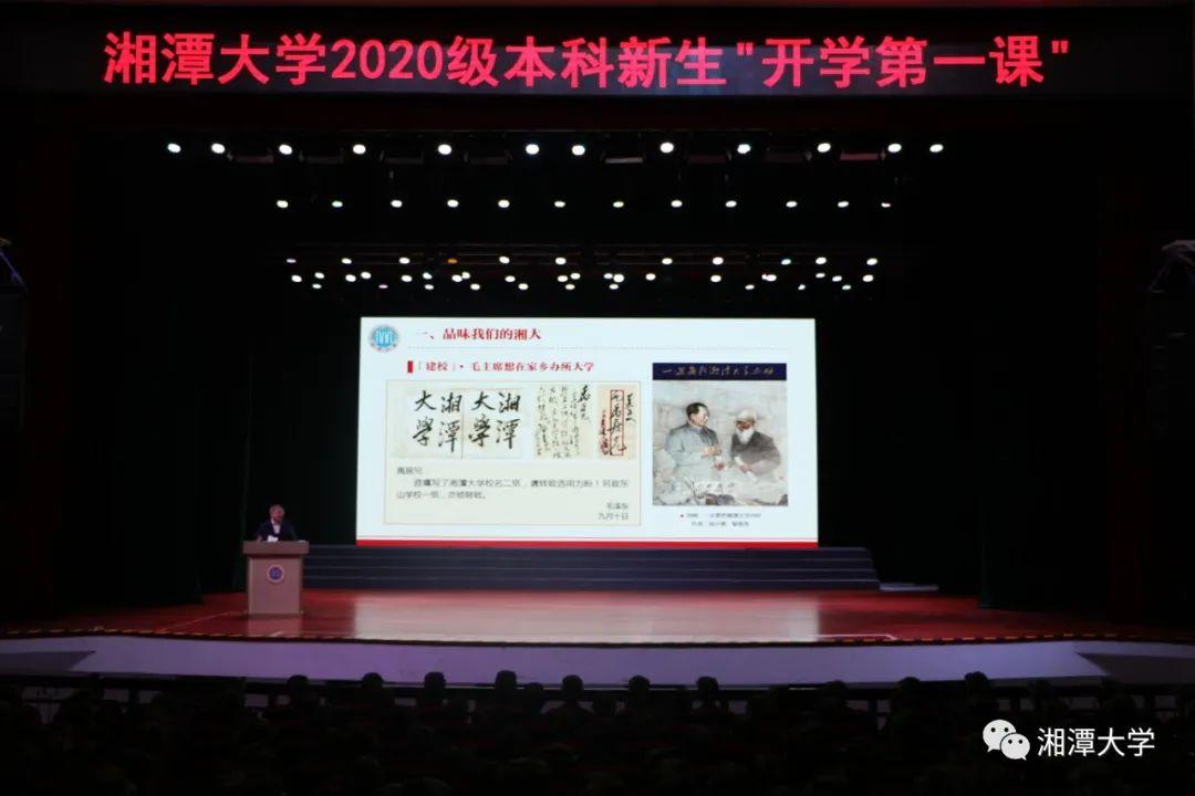 开学第一课:党委书记黄云清与新生一道品味湘大图片