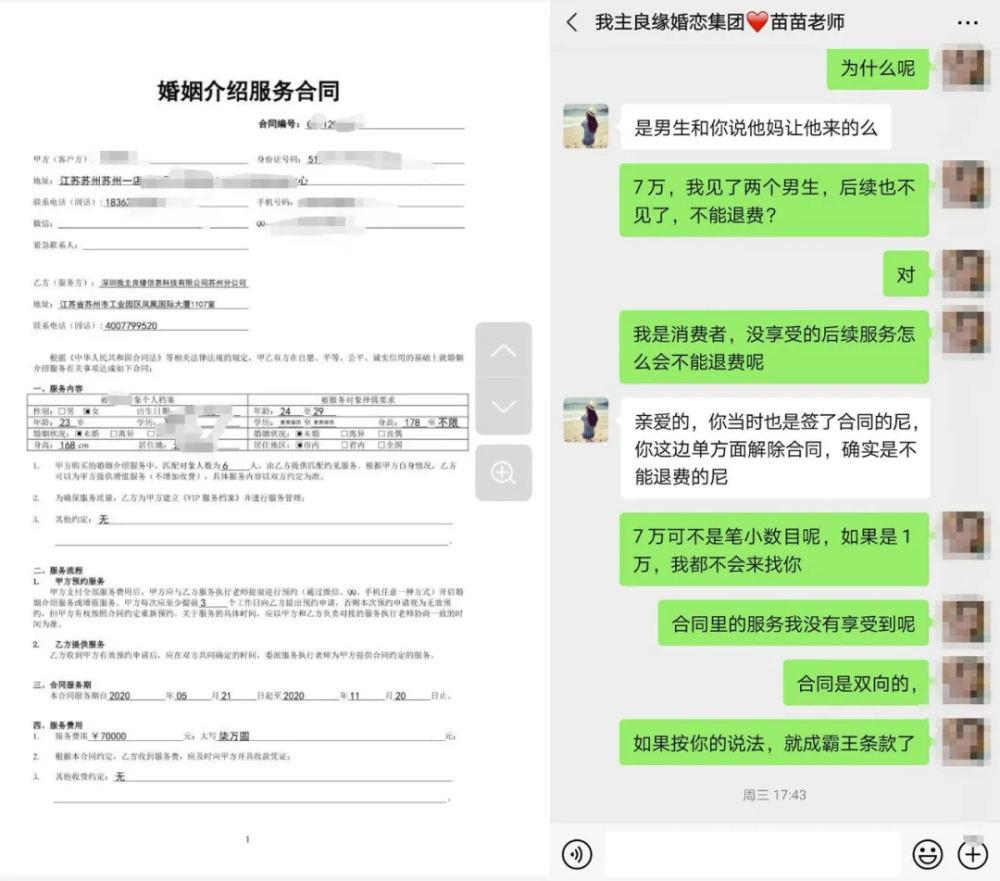 苏亚与我主良缘签订的服务合同及聊天记录来源 / 受访者供图