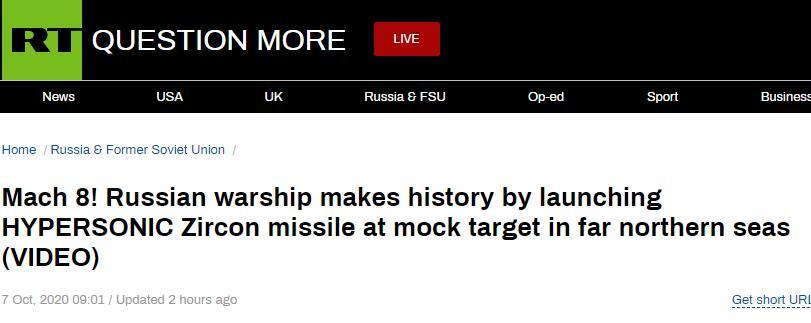 "(RT:俄罗斯军舰在北海向模拟目标发射""锆石""高超音速导弹,创造了历史)"