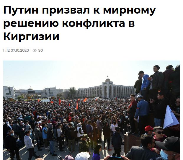 普京:正接触吉尔吉斯斯坦冲突各方 呼吁和平解决问题