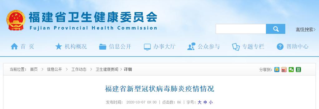 10月6日福建新增境外输入无症状感染者3例图片