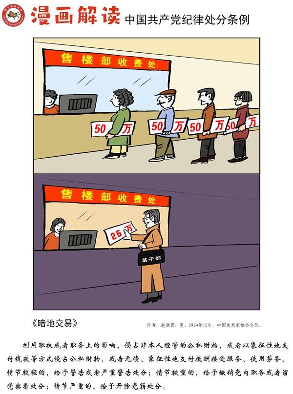漫说党纪96 | 暗地交易图片
