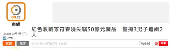 港媒:著名收藏家符春晓家中被盗,报称失去总价值50亿港元藏品图片