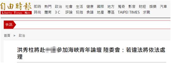 华美app下载:两岸青年发展论坛台陆图片