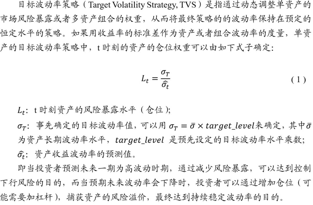 目标波动率策略的本质和风险平价策略的改进