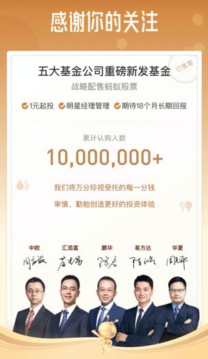 5只蚂蚁战配基金全部售罄 千万人分享蚂蚁上市投资机会