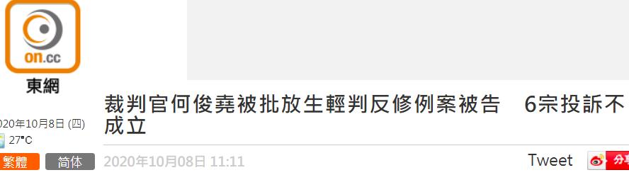 何俊尧6宗投诉不成立,学者批:自己人查自己人投诉机制形同虚设图片