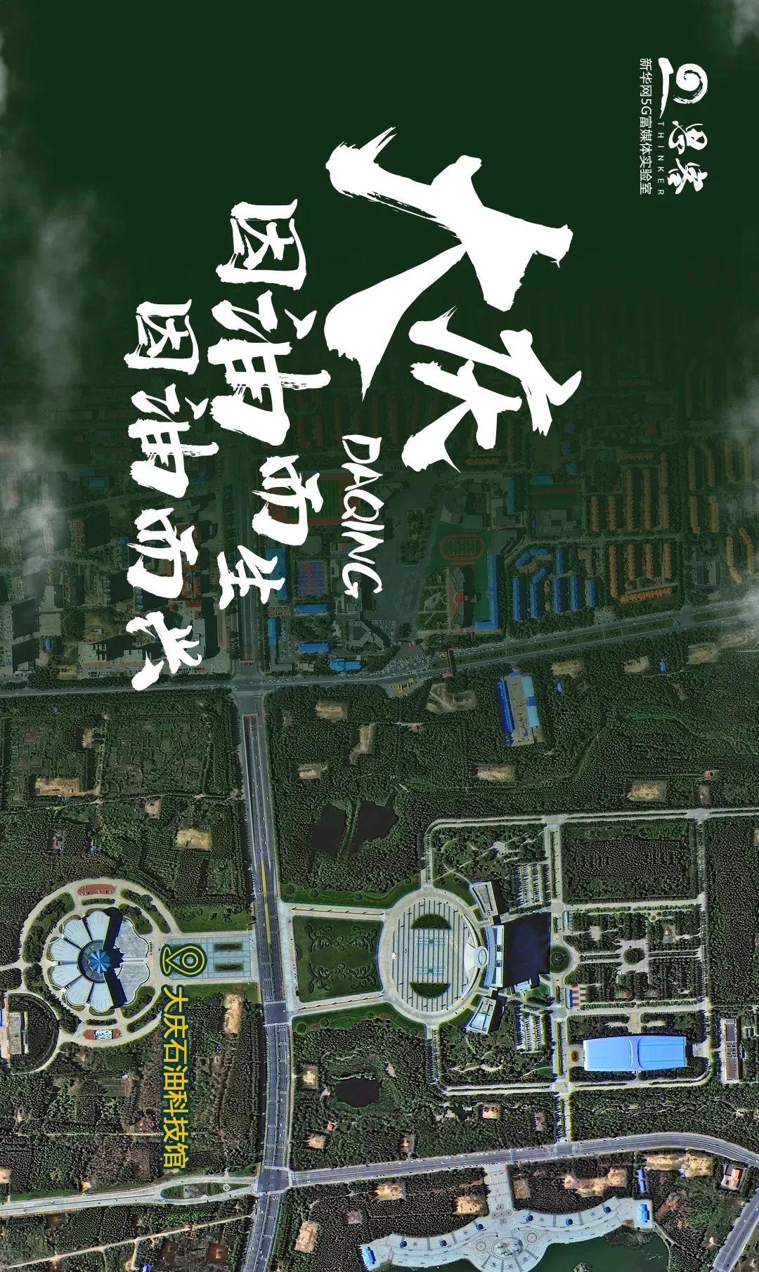 大庆,这座石油之城发生了什么?