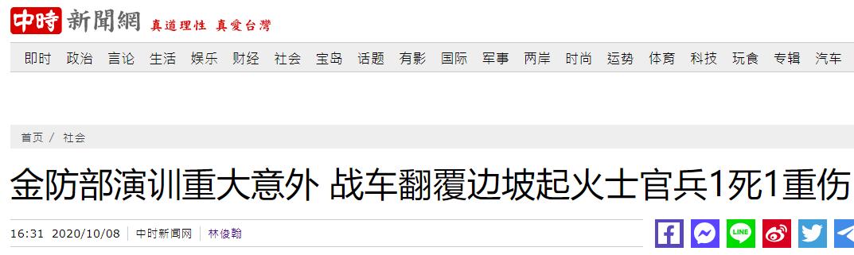 """台湾""""双十节""""前夕小金门演训出重大意外 战车翻覆图片"""