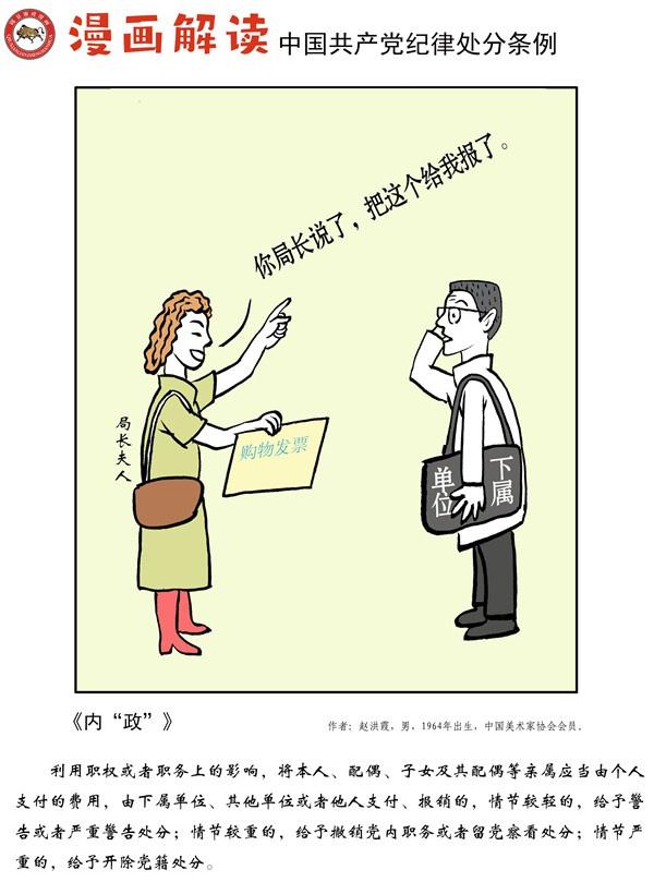 漫说党纪97 | 内政图片