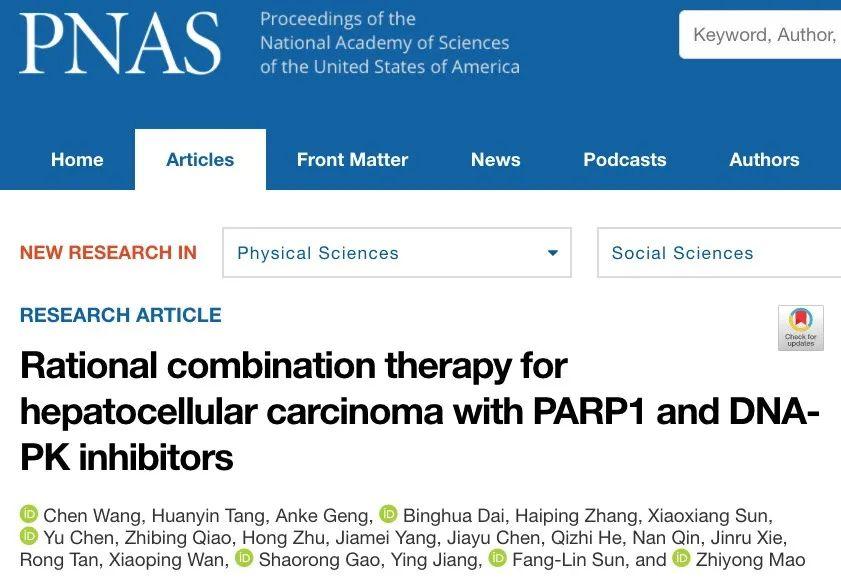重要进展!PNAS在线发表同济团队肝细胞癌最新科学研究成果!图片