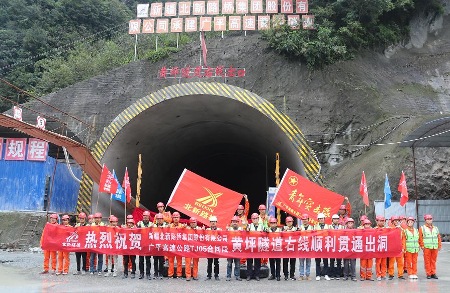 四川广平高速项目黄坪隧道右线顺利贯通出洞图片