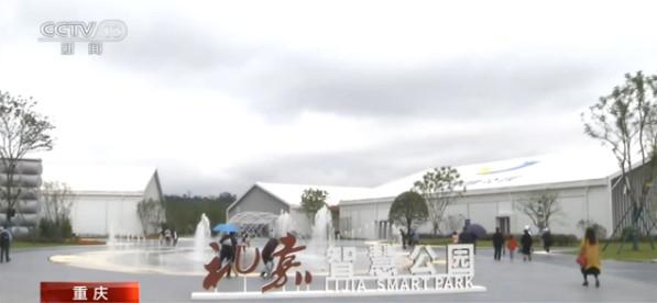 """重庆:智慧公园感受科技魅力 """"打卡""""未来生活图片"""