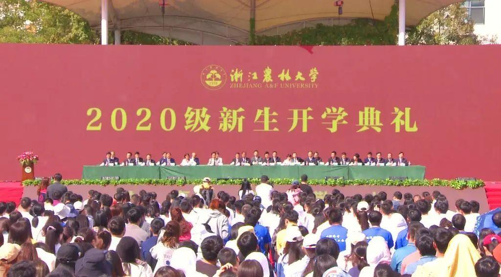 【迎新季】浙江农林大学2020级新生开学典礼隆重举行图片