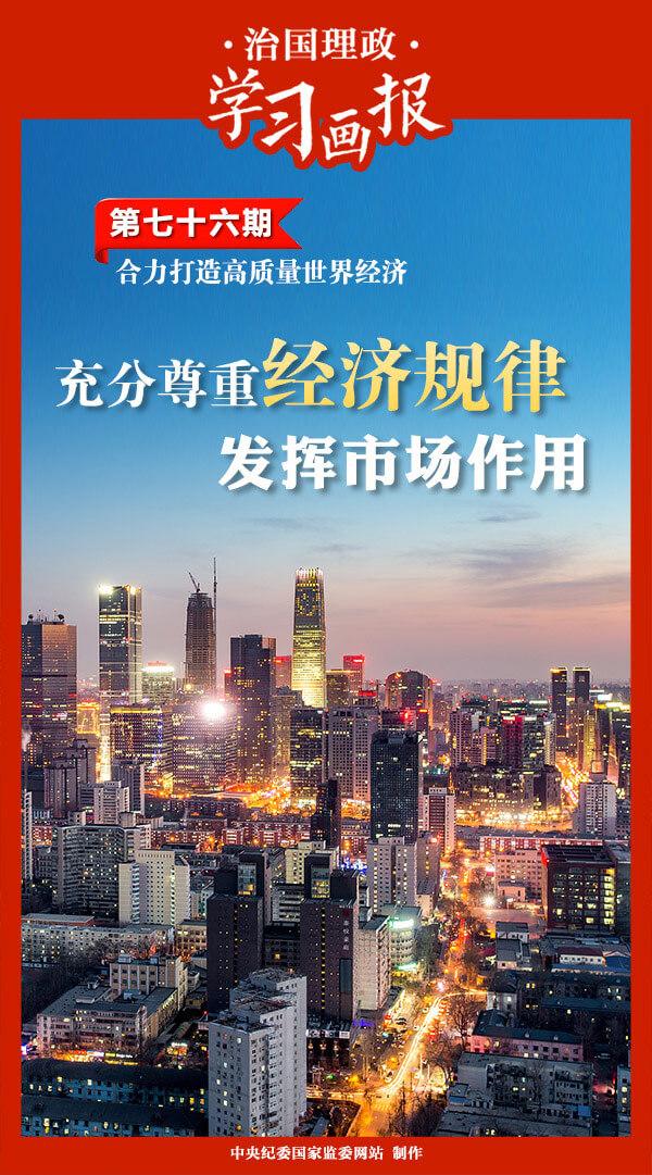 治国理政·学习画报76丨合力打造高质量世界经济图片