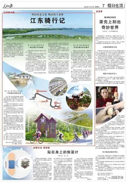 8天长假,多家央媒关注报道了海南这些……图片