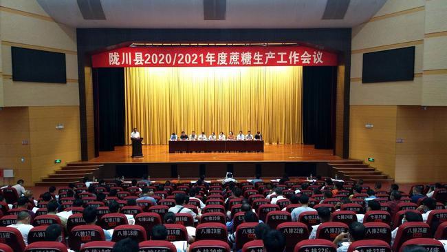 云南蔗糖大县–陇川县召开2020/2021年度蔗糖生产工作会