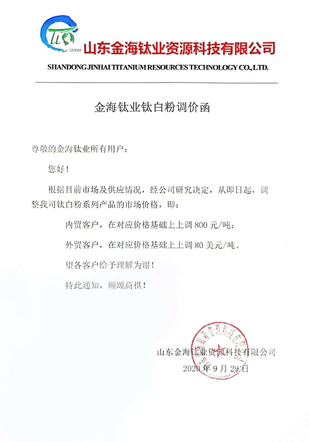 生意社:金海钛业宣布上调钛白粉价格