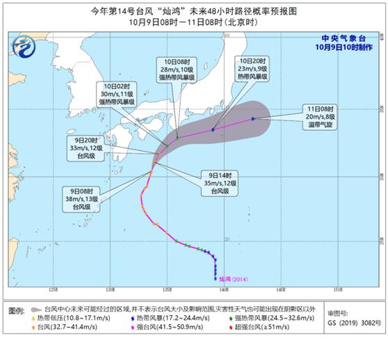 """受台风""""灿鸿""""影响 东海东部将出现4到6米的巨浪到狂浪区图片"""