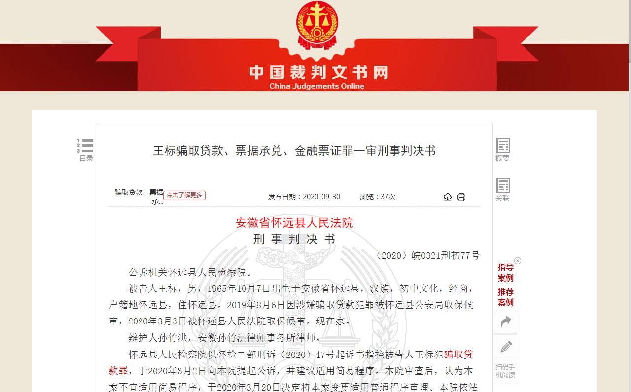 男子编造虚假财务报告 骗取怀远县农商行逾1000万贷款