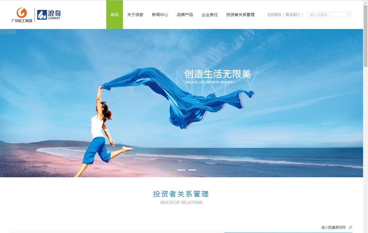 广州浪奇官网