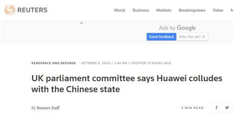 """英议会国防委员会宣称发现""""华为与中国政府勾结证据""""图片"""