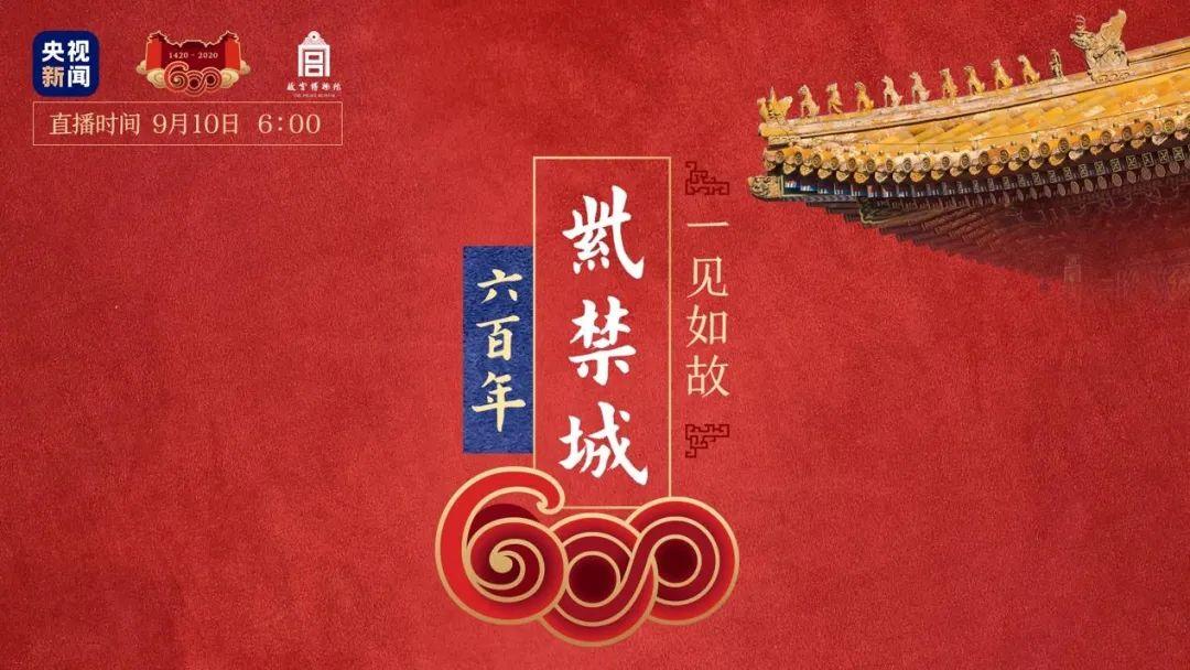 故宫600年大展!少不了天大人的身影!图片