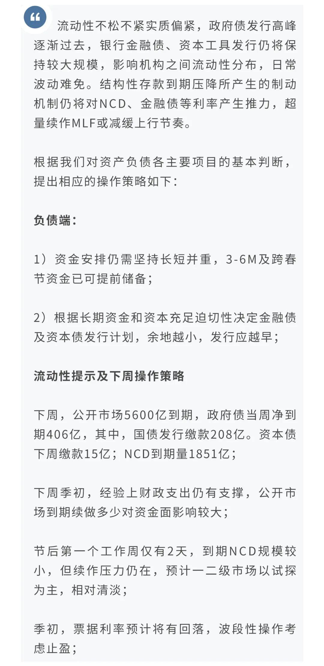 【策略】司库策略谈第168期:10月银行资产负债配置月报—负债篇