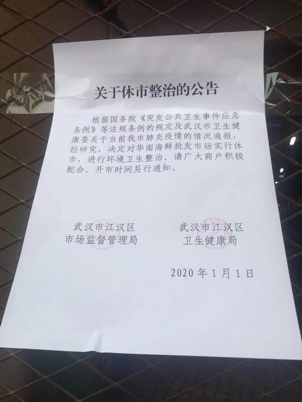 休市整治公告。 新京报记者 张胜坡 摄