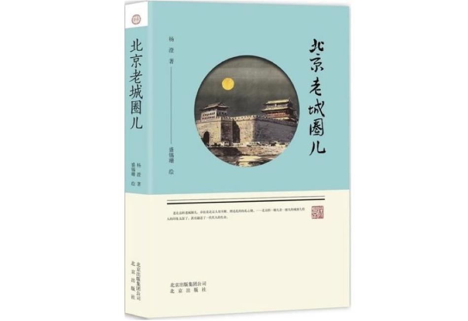 """听年逾八旬的""""漂二代"""",讲""""用梦堆积起来""""的老北京图片"""