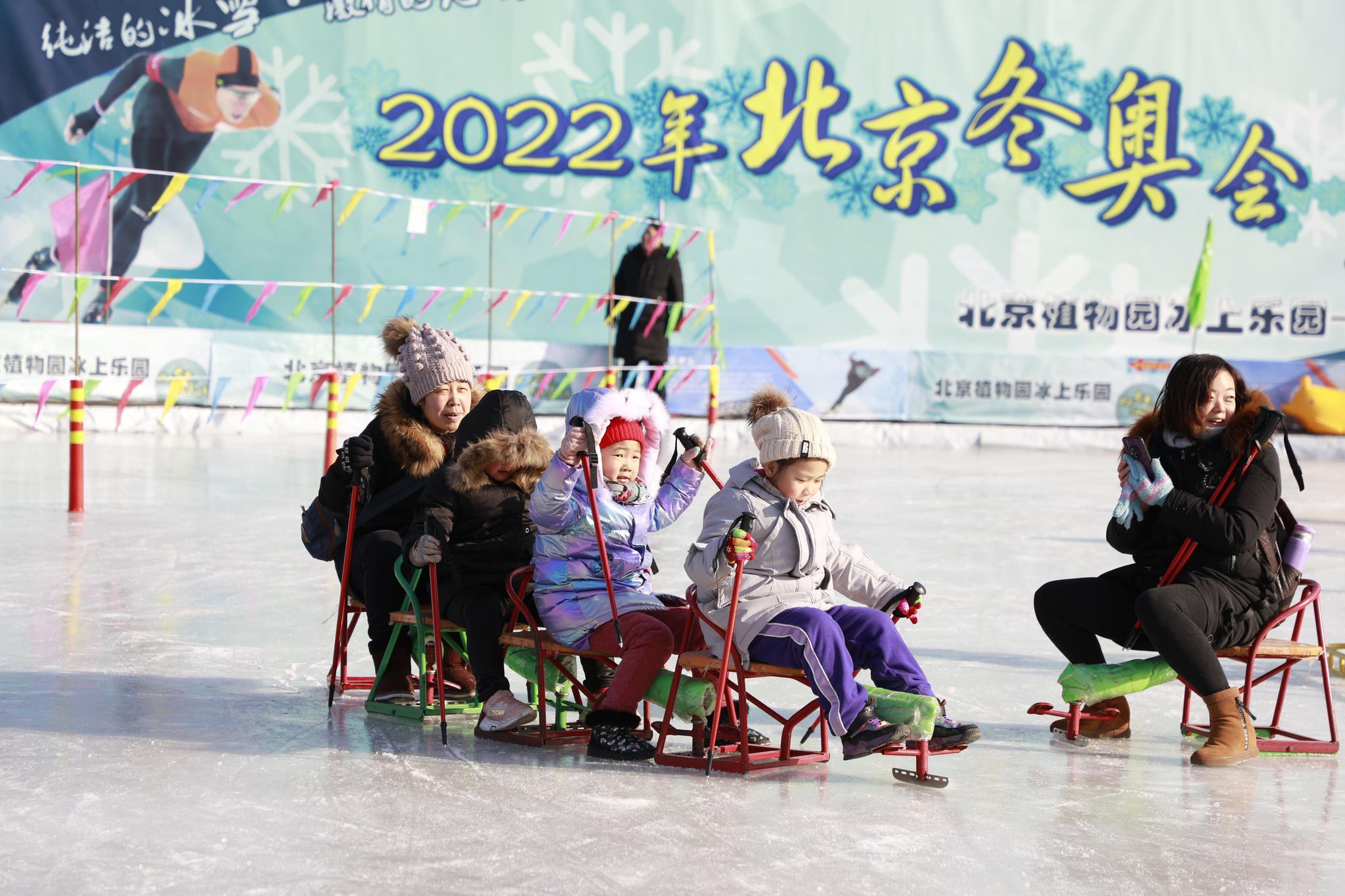 """北京植物园冰上乐园开放,新增40余辆""""企鹅冰车""""图片"""