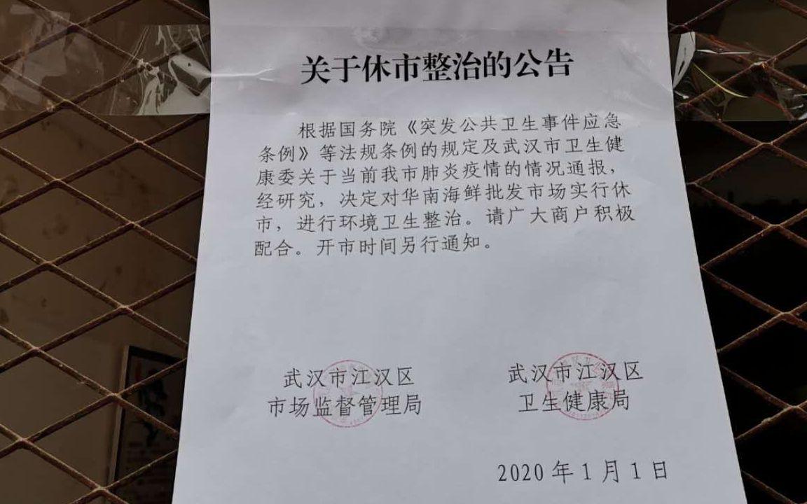 现场贴出休市整顿公告。新京报记者 夏洪凯 摄