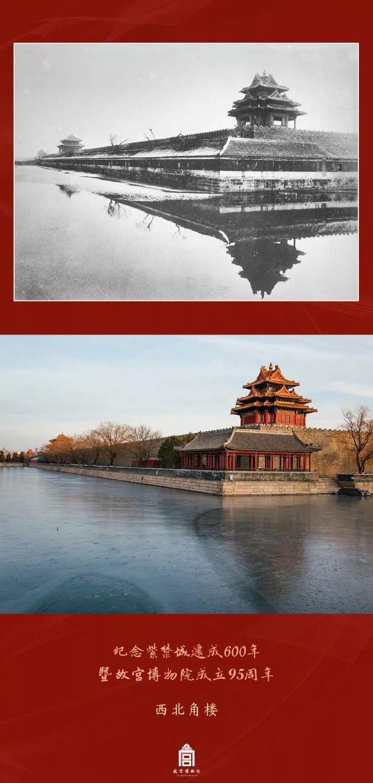 紫禁城同视角新老照片对比 一眼跨越600年图片