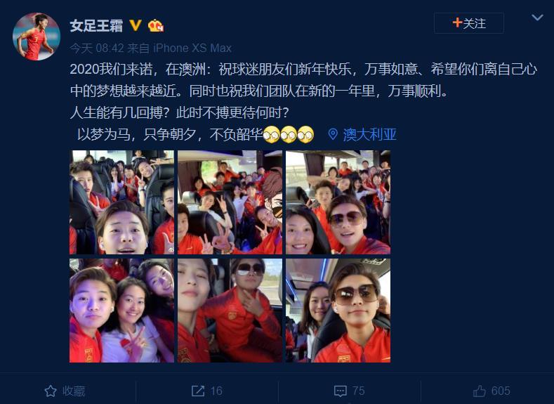 王霜个人微博截图