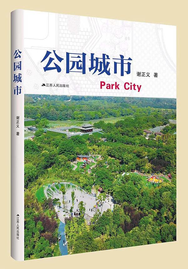 主政十余年谢正义离任扬州 他为何醉心建城市公园图片