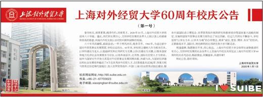 上海对外经贸大学60周年校庆公告