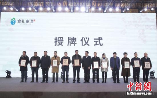 南京市农产品区域公用品牌暨服务平台发布会举办