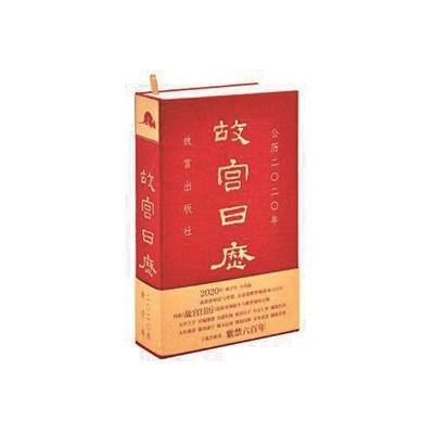 《故宫日历》:走进600年紫禁城