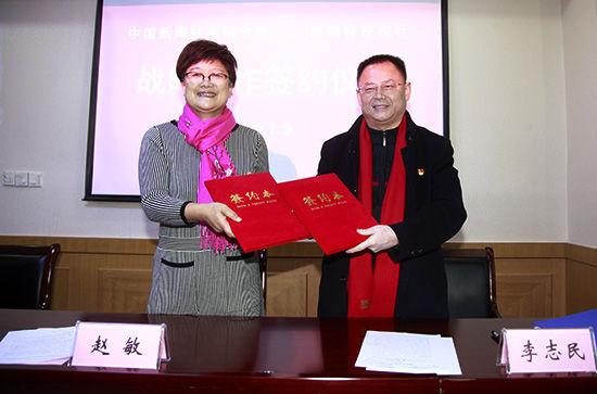 媒体强强联合 奏响时代强音 中国新闻社河南分社、河南科技报社举行战略合作签约仪式