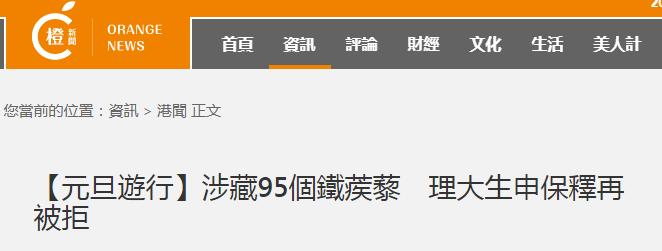 香港理大学生被控管有违禁武器 两次申请保释被拒